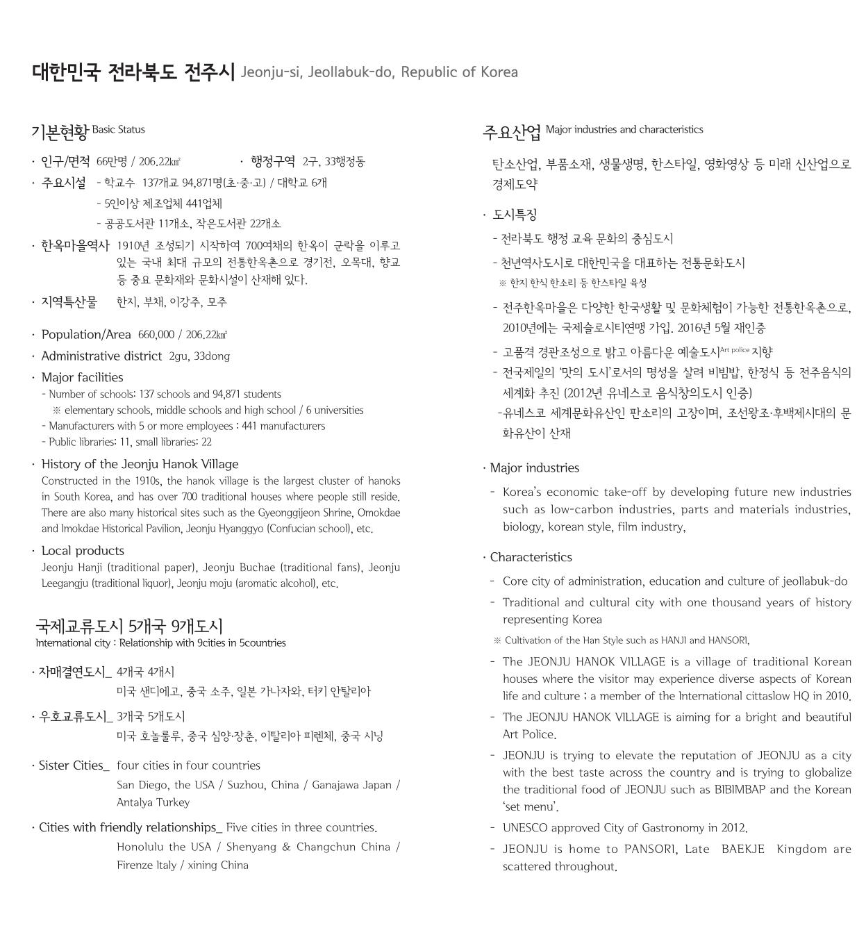 전주시청 국제슬로포럼 최종-몽블랑-천부-1 - 복사본.jpg