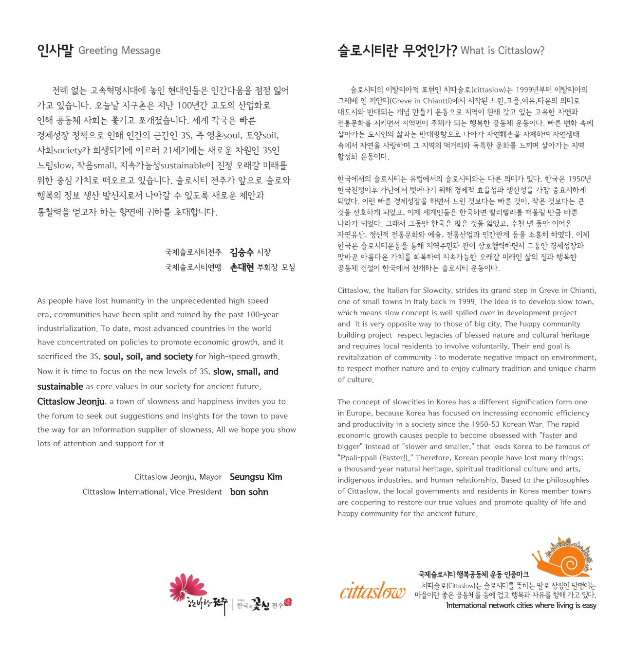 전주시청 국제슬로포럼 최종-몽블랑-천부-2 - 복사본.jpg